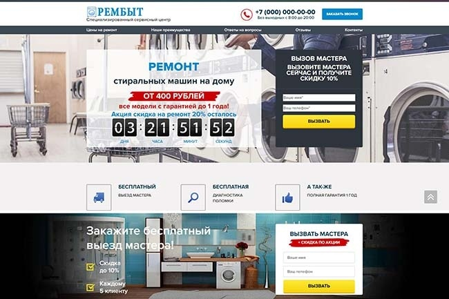 Копия Landing Page, установка практически любого шаблона 1 - kwork.ru