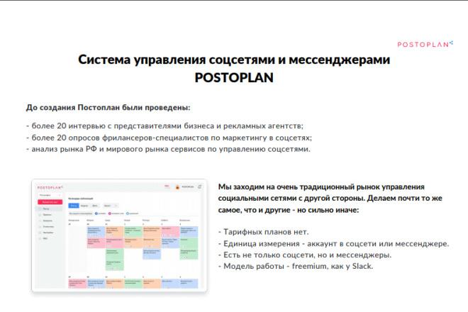 Стильный дизайн презентации 158 - kwork.ru