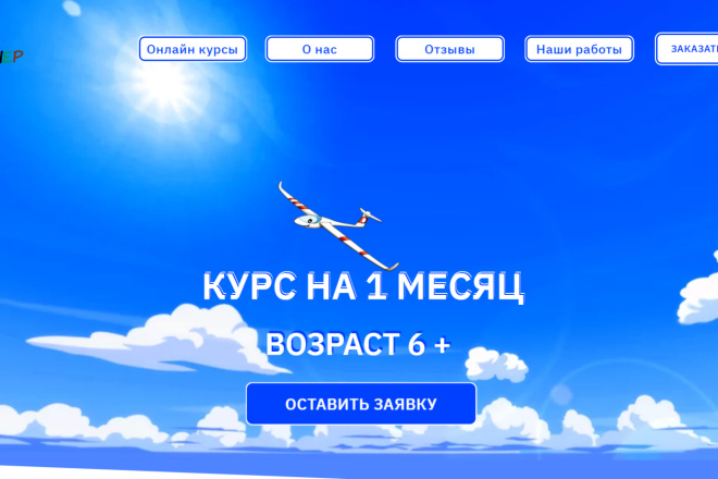 Создаю Лендинг на Тильде под ключ 9 - kwork.ru