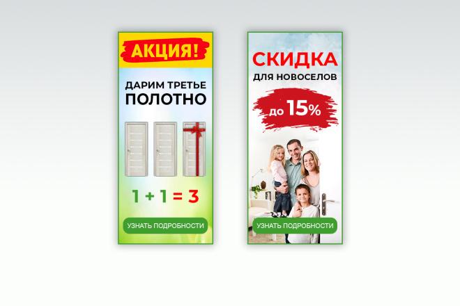 Создам 1-3 статичных баннера + исходники в подарок 7 - kwork.ru