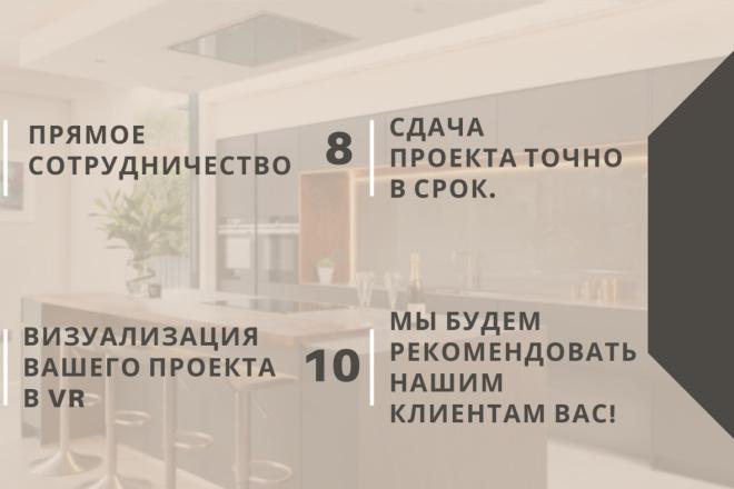 Стильный дизайн презентации 254 - kwork.ru