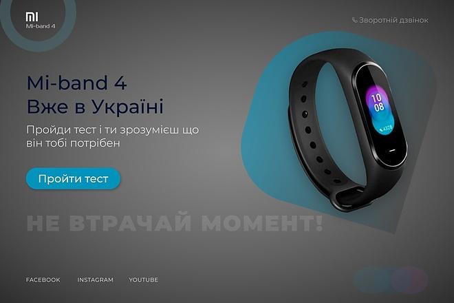 Дизайн landing page для вашего бизнеса 5 - kwork.ru