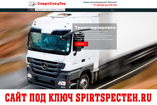 Сделаю сайт на популярном движке WP или Joomla 42 - kwork.ru