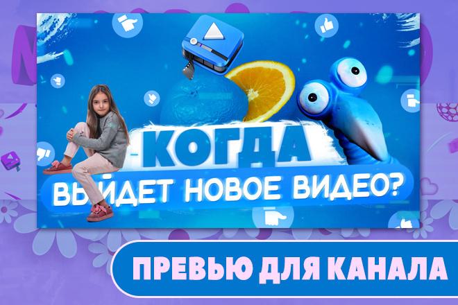 Шапка для Вашего YouTube канала 50 - kwork.ru