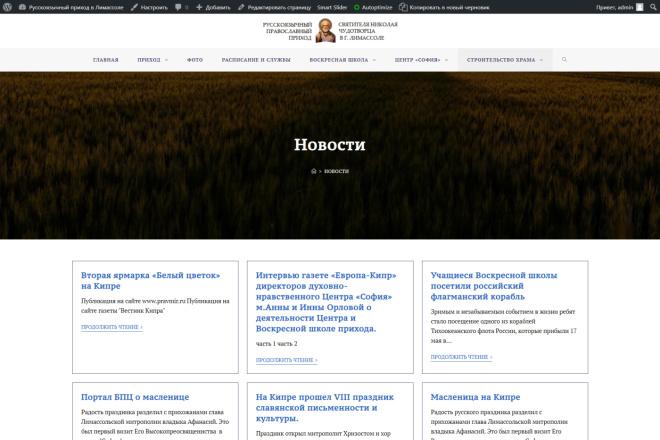 Создание отличного сайта на WordPress 30 - kwork.ru