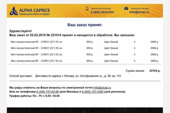 Сделаю адаптивную верстку HTML письма для e-mail рассылок 92 - kwork.ru
