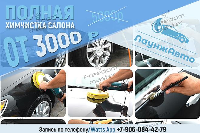 Разработаю 3 promo для рекламы ВКонтакте 92 - kwork.ru