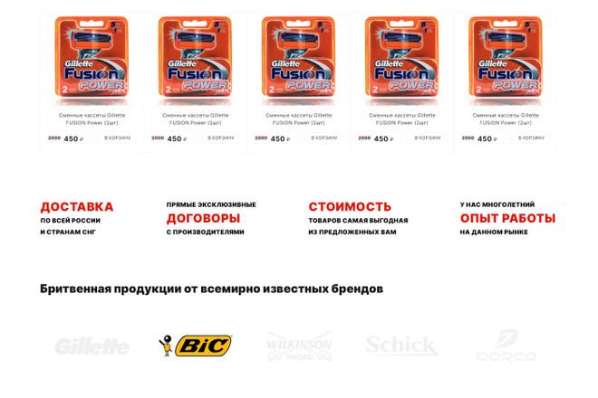 Дизайн для страницы сайта 7 - kwork.ru