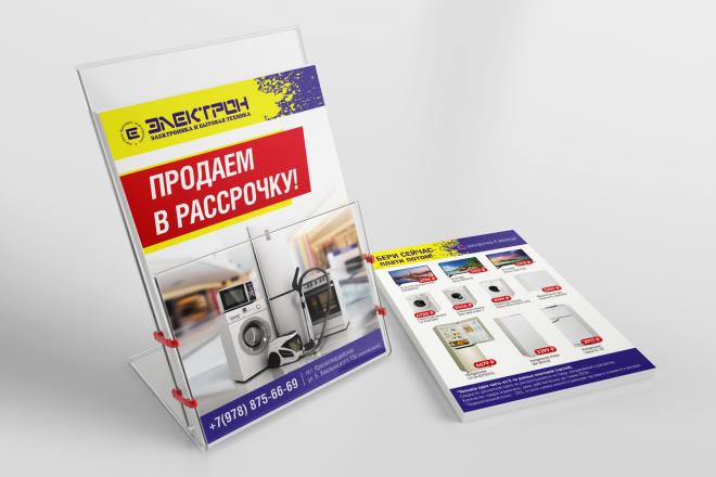 Разработаю дизайн листовки, флаера 98 - kwork.ru