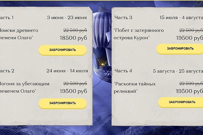 Создание сайта - Landing Page на Тильде 37 - kwork.ru