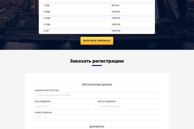 Сделаю продающий Лендинг для Вашего бизнеса 40 - kwork.ru