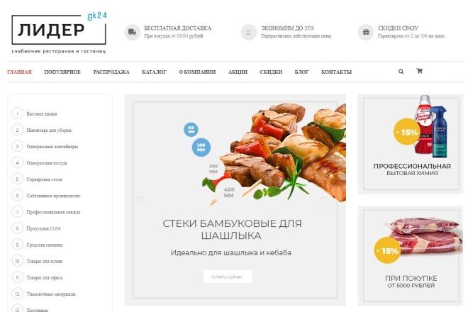 Внесу правки на лендинге.html, css, js 50 - kwork.ru