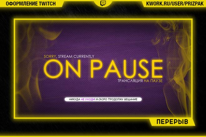 Оформление Twitch канала 2 - kwork.ru