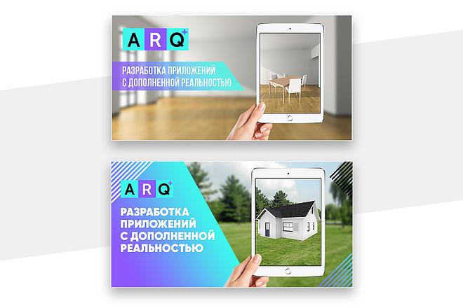 2 баннера для сайта 95 - kwork.ru