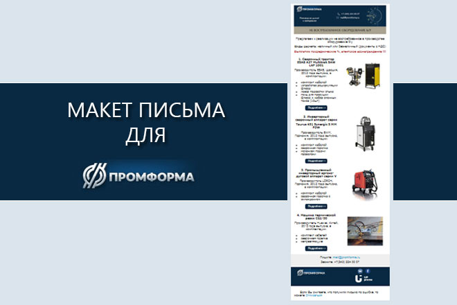 Создам html письмо для e-mail рассылки -адаптация + дизайн 40 - kwork.ru