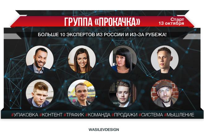 Создам качественный и продающий баннер 65 - kwork.ru