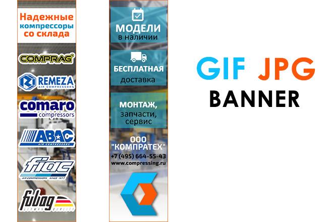 Сделаю 2 качественных gif баннера 64 - kwork.ru