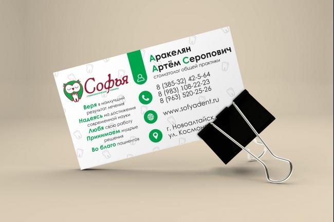 Создам индивидуальную визитку 20 - kwork.ru