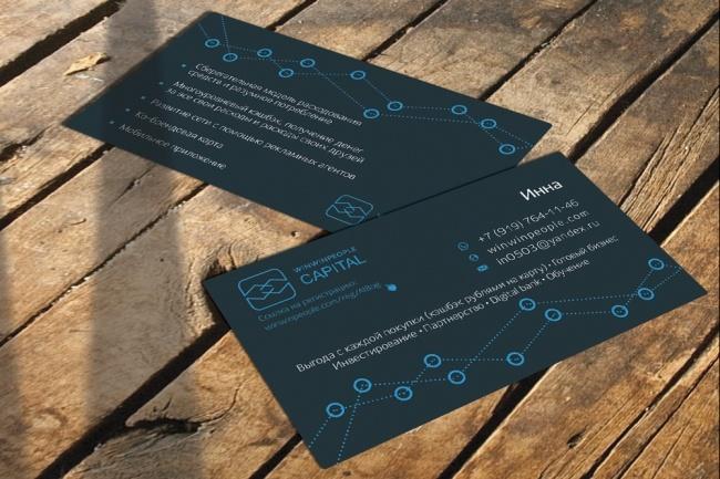 Создам индивидуальную визитку 14 - kwork.ru