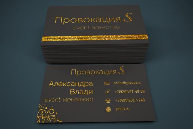 Создам индивидуальную визитку 37 - kwork.ru