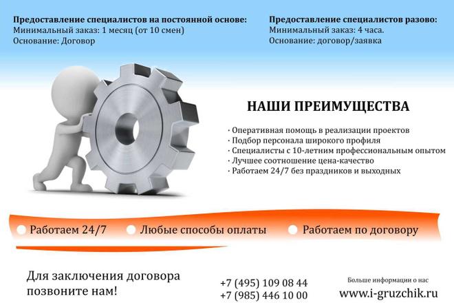 Оформлю коммерческое предложение 6 - kwork.ru