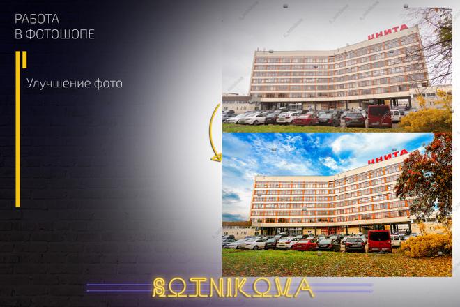 Выполню работу в фотошопе 2 - kwork.ru