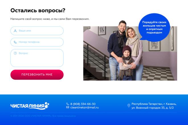 Сайт под ключ. Landing Page. Backend 3 - kwork.ru