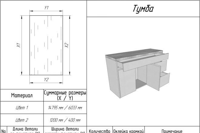 SketchUp l Планировка интерьеров 14 - kwork.ru