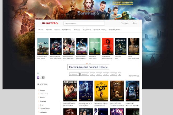 Создам киносайт автонаполняемый на DLE 3 - kwork.ru