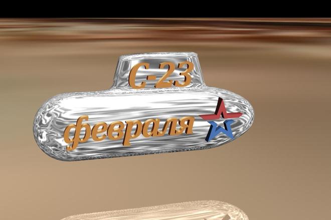 3D модель 26 - kwork.ru