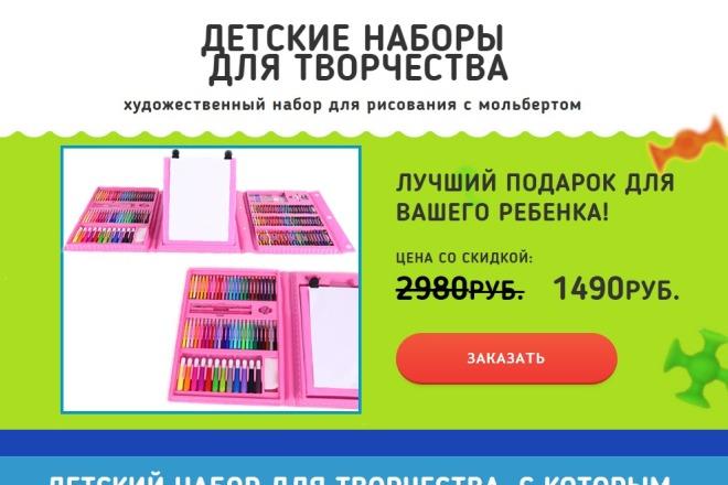 Копия товарного лендинга плюс Мельдоний 36 - kwork.ru