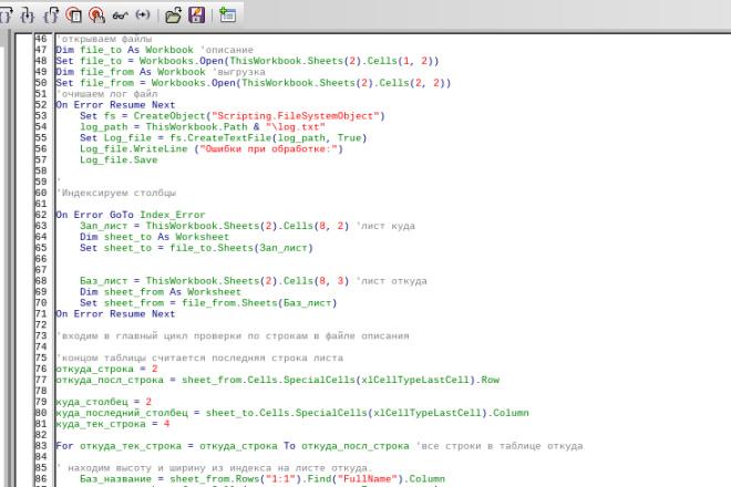 Обработка данных в Excel - VBA макросы или формулы таблицы 4 - kwork.ru