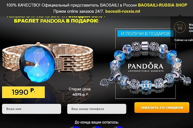 Скопирую нужный Вам сайт одностраничник, лендинг 4 - kwork.ru