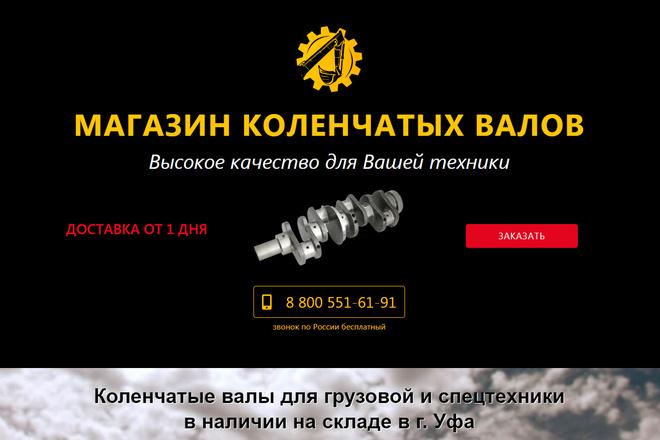 Адаптивный лендинг на cms Joomla 5 - kwork.ru