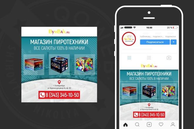 Сделаю продающий Instalanding для инстаграм 42 - kwork.ru
