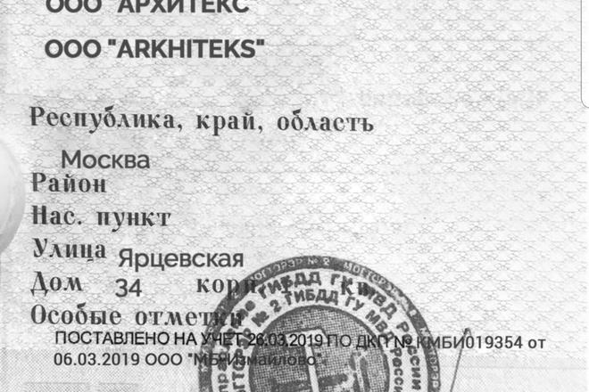 Уберу фон с картинок, обработаю фото для сайтов, каталогов 62 - kwork.ru