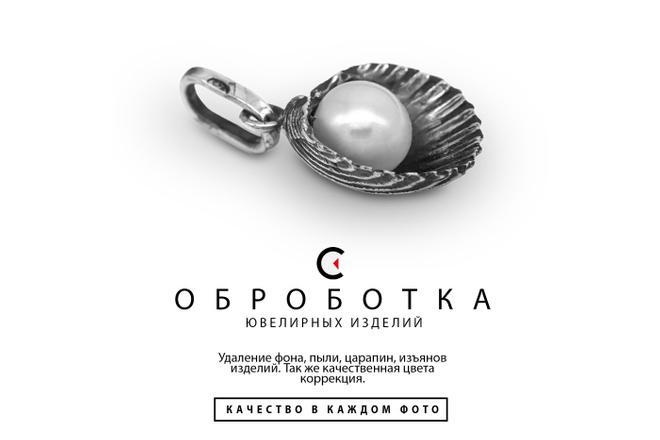 Обработаю фото Ювелирных изделий 36 - kwork.ru