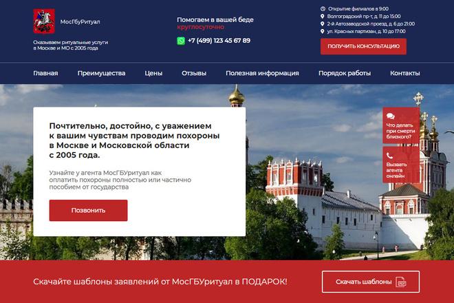 Профессионально и недорого сверстаю любой сайт из PSD макетов 28 - kwork.ru