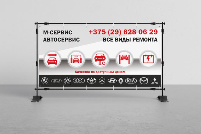 Сделаю статичный баннер 4 - kwork.ru