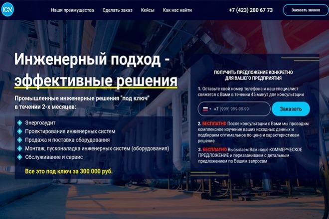 Разработаю продающий сайт на Tilda 1 - kwork.ru