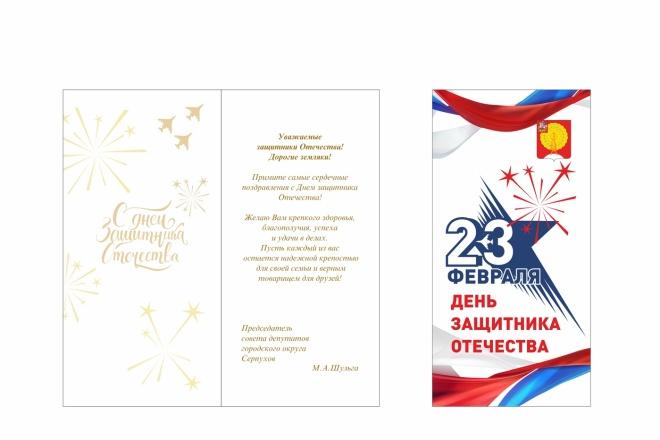 Сделаю открытку 92 - kwork.ru