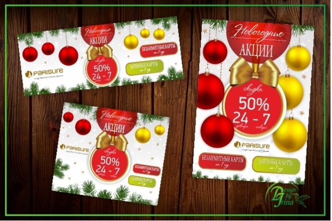 Рекламный баннер 31 - kwork.ru