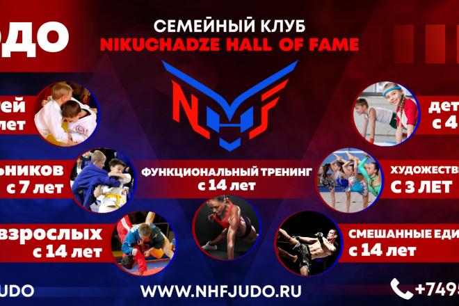 Баннер для печати в любом размере 49 - kwork.ru