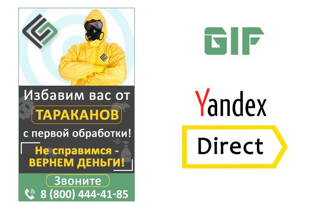 Сделаю 2 качественных gif баннера 79 - kwork.ru