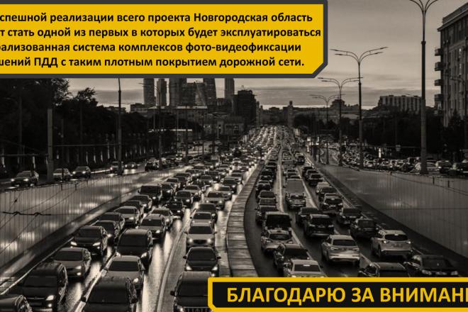 Сделаю презентацию 9 - kwork.ru