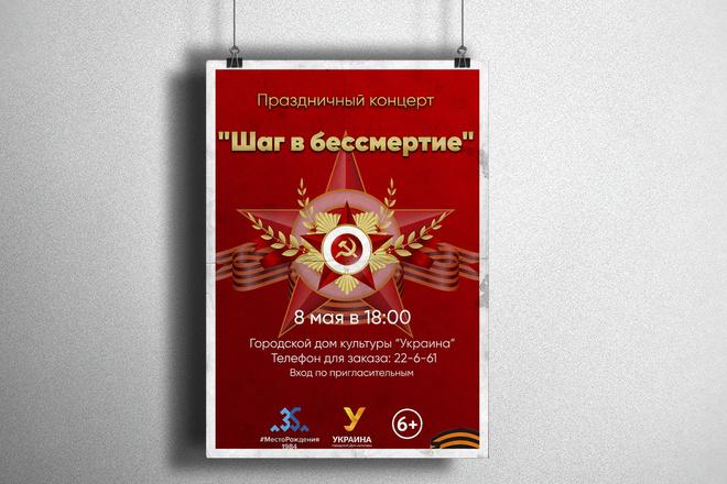 Дизайн постера 11 - kwork.ru