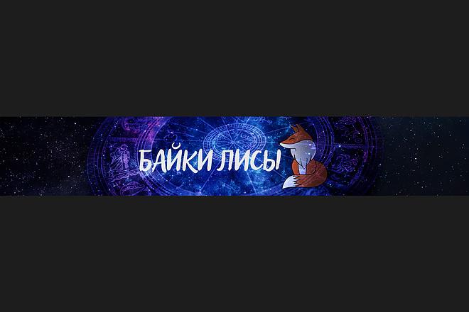 Оформление youtube канала 78 - kwork.ru