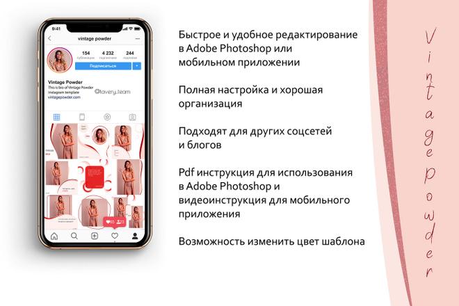 Шаблоны для Инстаграм, бесконечная лента Vintage Powder 9 - kwork.ru