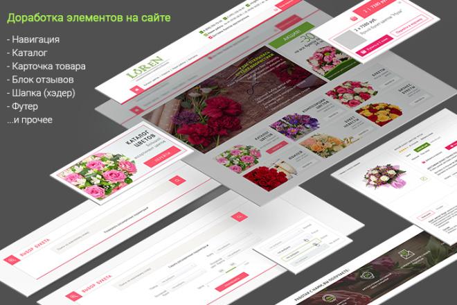 Доработка элементов на сайте 2 - kwork.ru