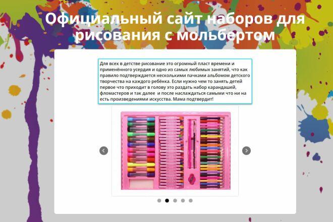 Скопировать Landing page, одностраничный сайт, посадочную страницу 31 - kwork.ru